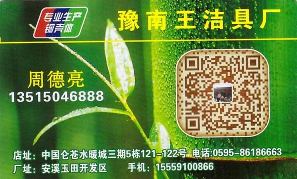 豫南王洁具厂的图标