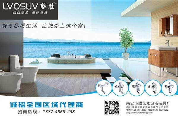 南安市顺艺龙卫浴洁具厂的图标