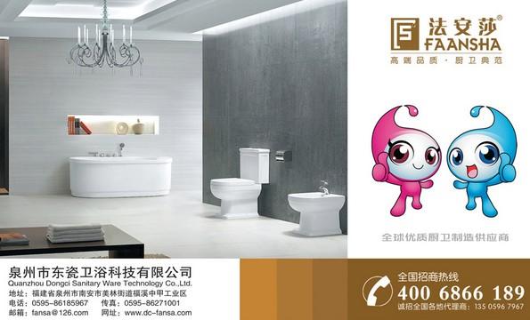泉州东姿卫浴科技有限公司的图标