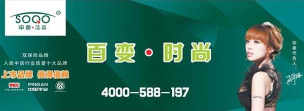 福建省申泉家居用品股份有的图标