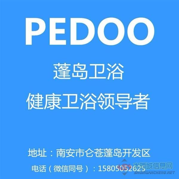 PEDOO蓬岛的图标