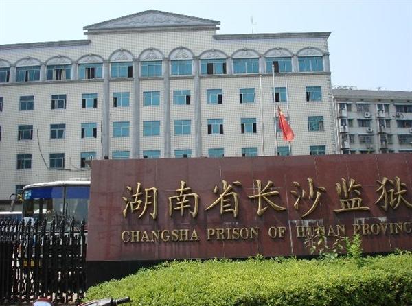 湖南长沙监狱
