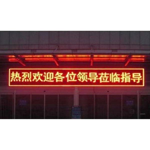 LED显示