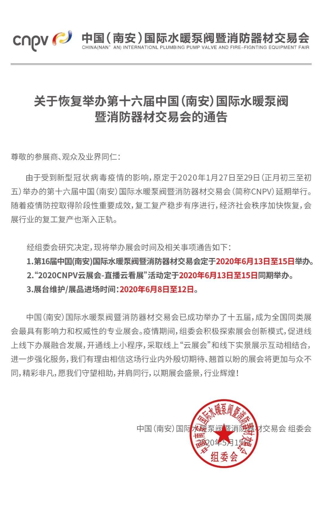 第十六届中国(南安)国际